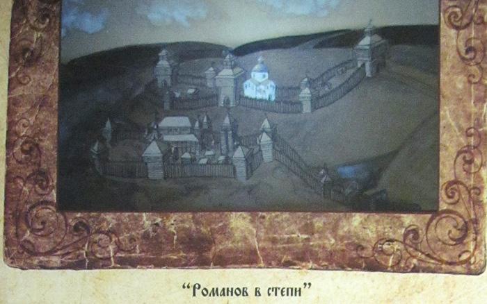 Макет города-крепости Романов