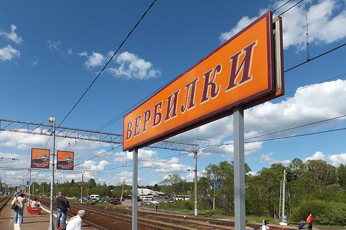 Железнодорожная станция Вербилки